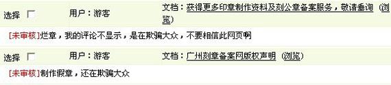 刻章同行的攻击评论。试问,一般刻章顾客会浏览(广州刻章备案网版权声明)吗?