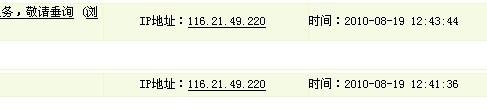 此IP经常浏览广州刻章备案网,几乎看遍我们所有文章。