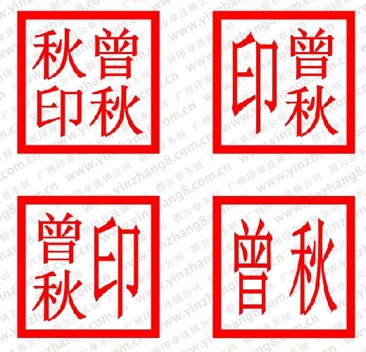 廣州印章制作申請刻制個人簽名章圖片