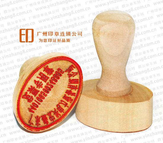 广州刻木头印章