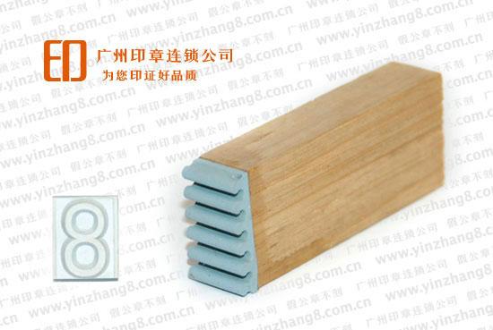 数字组合木印