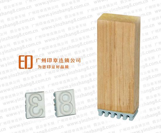 广州编号组合木印章