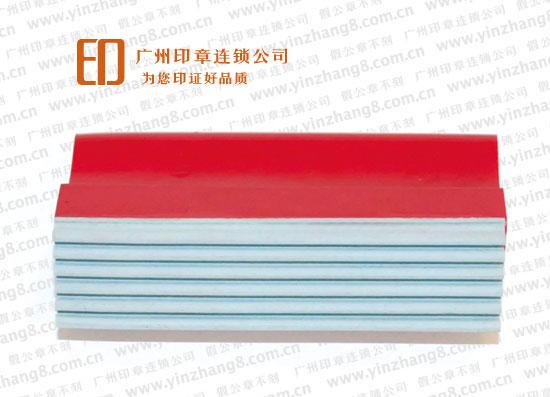 广州编号塑料印章