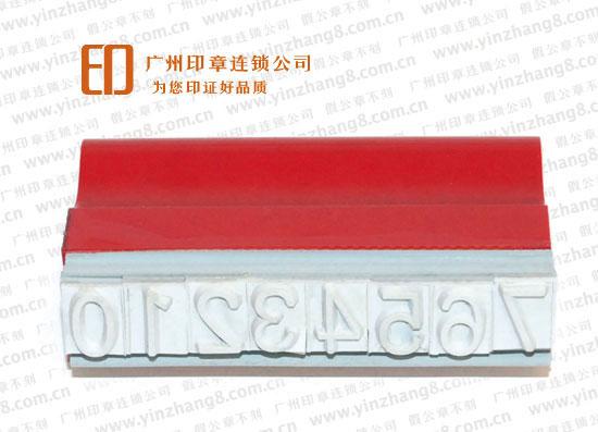广州刻编号橡胶印章