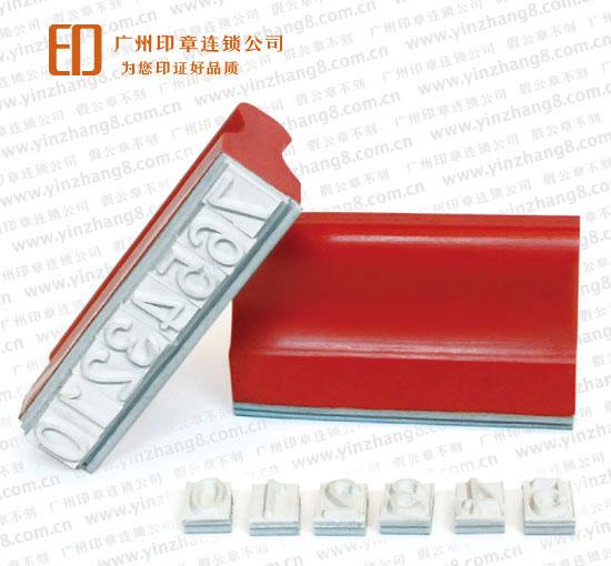 广州刻数字编号橡胶印章