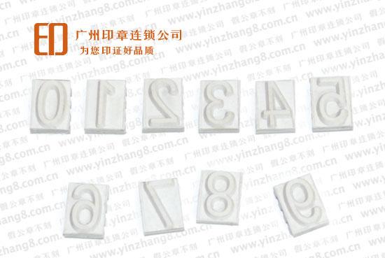 广州号码橡胶印章