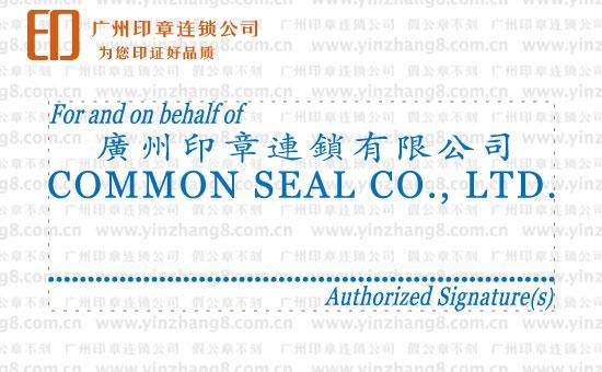 香港董事授权签名章