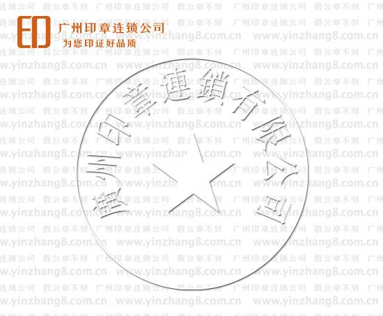 香港公司钢印