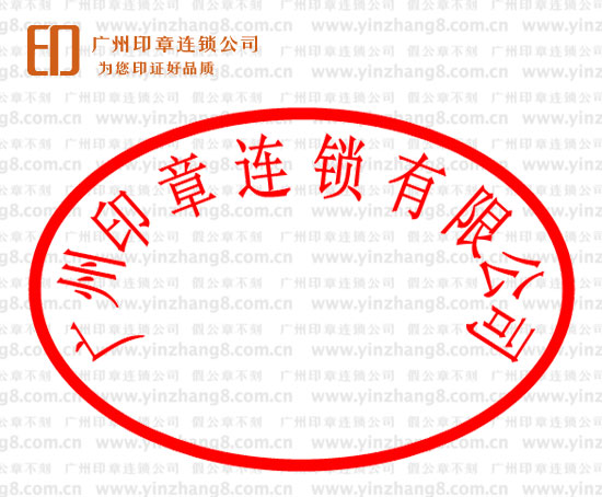 香港公司公章;;   广州印章连锁--广州刻章公司;   香港公司公章