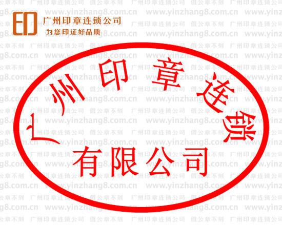 广州刻港资企业公章样式 香港公司财务章尺寸 香港企业合同专用章规定