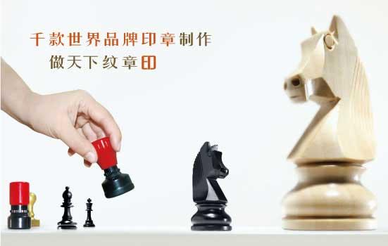 广州刻新版发票章