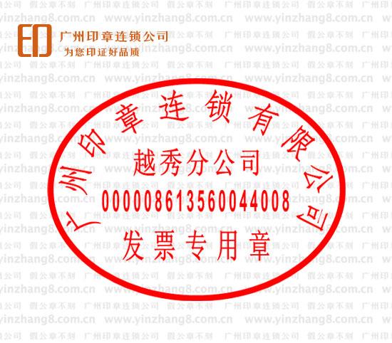 新发票专用章样式 分公司