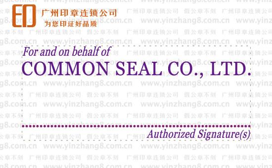 香港英文签名印章