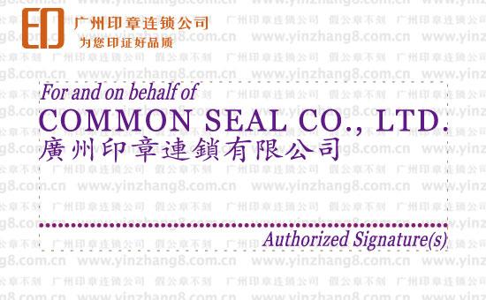 香港中英文董事签名章