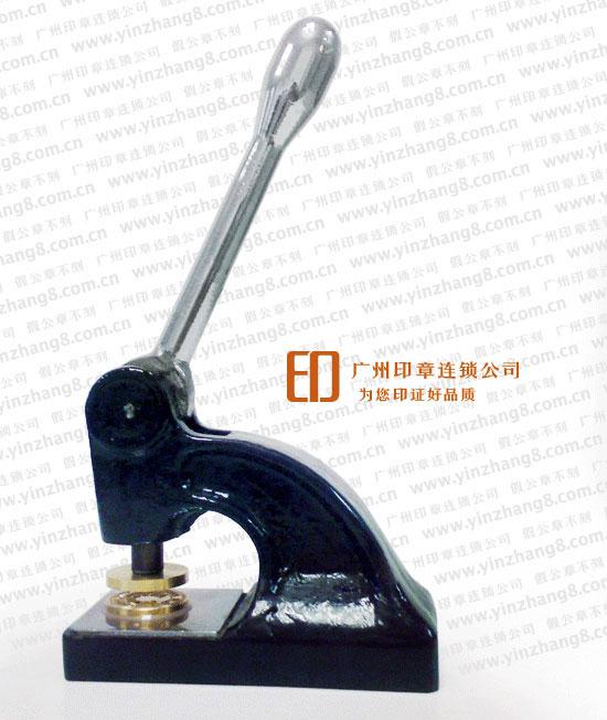 广州刻制到公安局指定刻章点制作