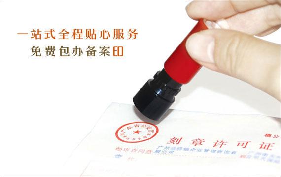 广州市申请办理刻印章