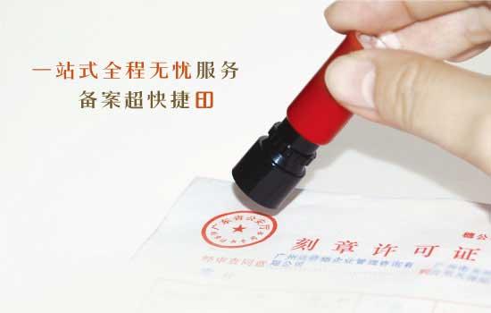 广州芳村刻章
