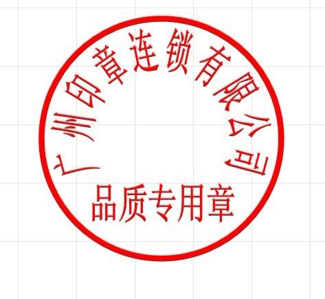 中间无五角星; 正规公司印章图片分享;