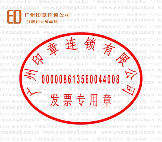 广州荔湾区新版发票章