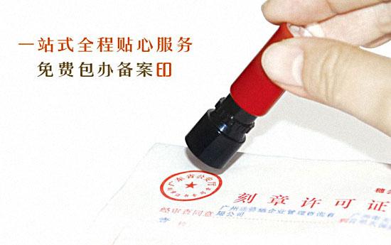广州刻个体工商户公章